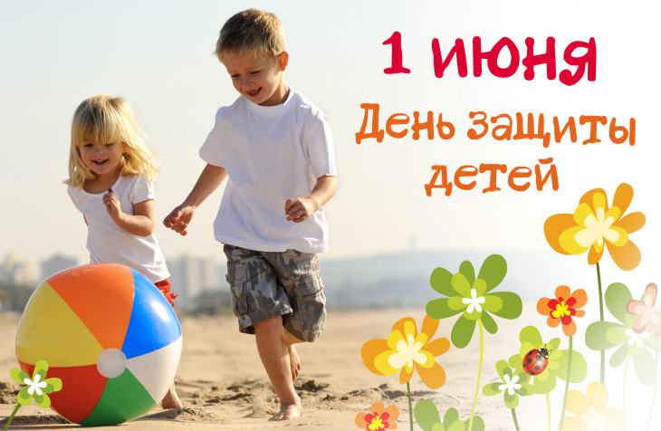 http://zdorovyegoroda.ru/wp-content/uploads/2016/05/1_iyunya.jpg