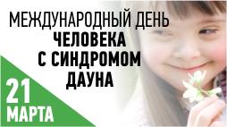 21 марта - Международный день человека с синдромом Дауна | Ассоциация «Здоровые города, районы и посёлки»