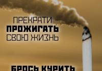 бросай курить