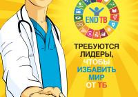 tb-doctor-2018-poster-ru