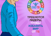 tb-leader-2018-poster-ru