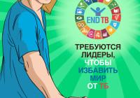 tb-nurse-2018-poster-ru