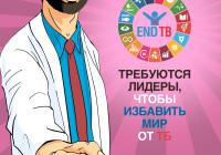 tb-pharmaciest-2018-poster-ru