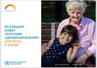 2018-0130_EURO_RU_H_Grandma-and-Gdaughter_A4-border-min