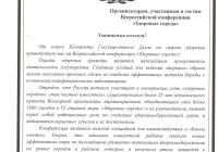 Приветственное слово от Государственной Думы РФ