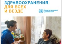 whd2018-euro-TB-check-poster-A4-border-ru-min